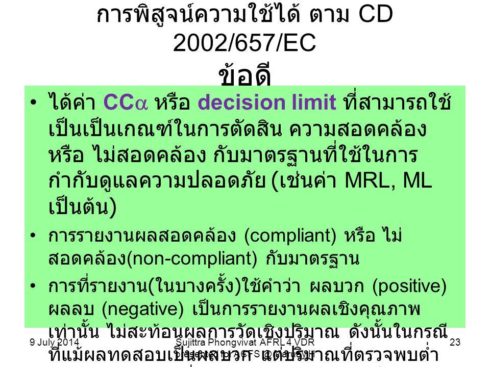 การพิสูจน์ความใช้ได้ ตาม CD 2002/657/EC ข้อดี