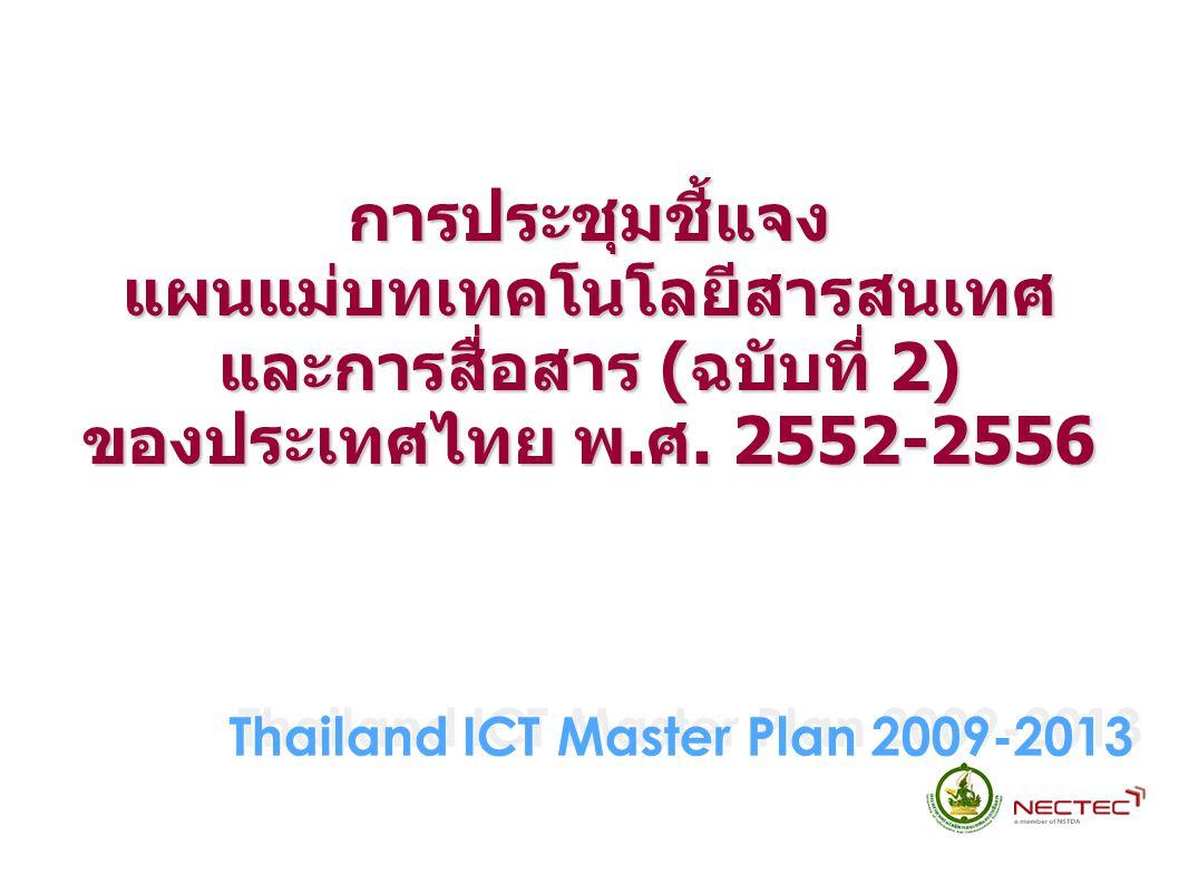 การประชุมชี้แจง แผนแม่บทเทคโนโลยีสารสนเทศ และการสื่อสาร (ฉบับที่ 2) ของประเทศไทย พ.ศ. 2552-2556
