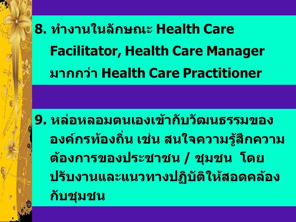 8. ทำงานในลักษณะ Health Care