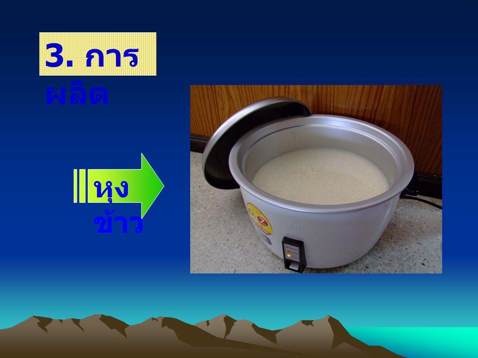 3. การผลิต หุงข้าว