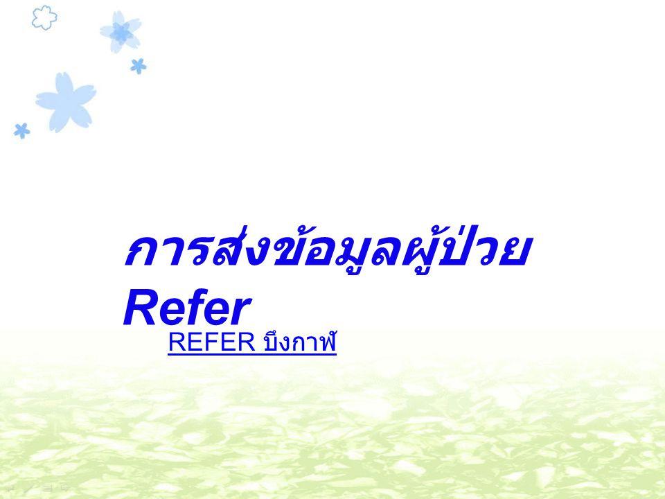 การส่งข้อมูลผู้ป่วย Refer