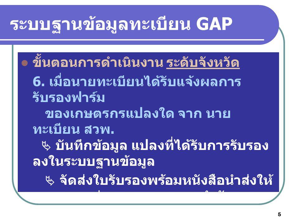 ระบบฐานข้อมูลทะเบียน GAP