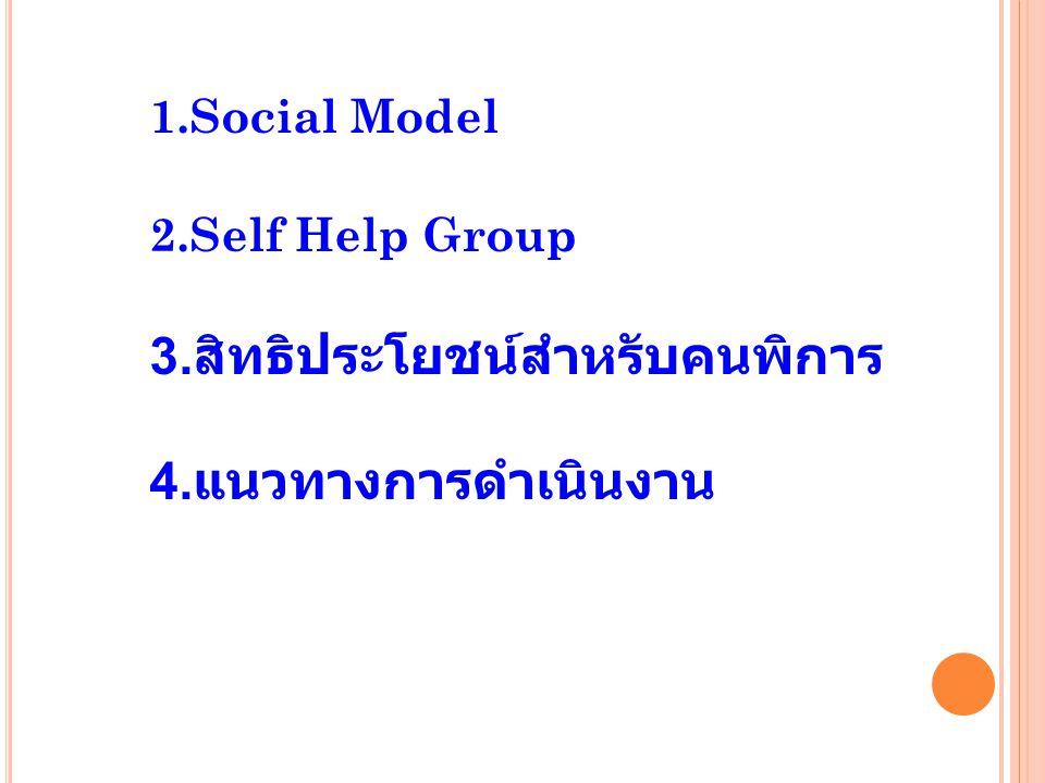 3.สิทธิประโยชน์สำหรับคนพิการ 4.แนวทางการดำเนินงาน