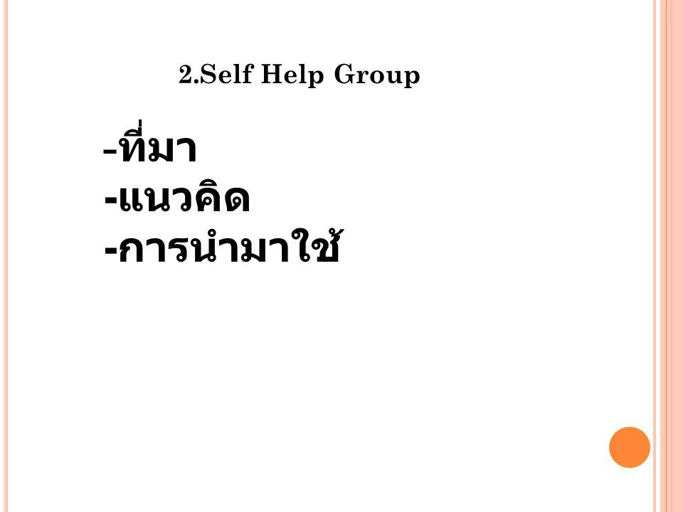 2.Self Help Group -ที่มา -แนวคิด -การนำมาใช้