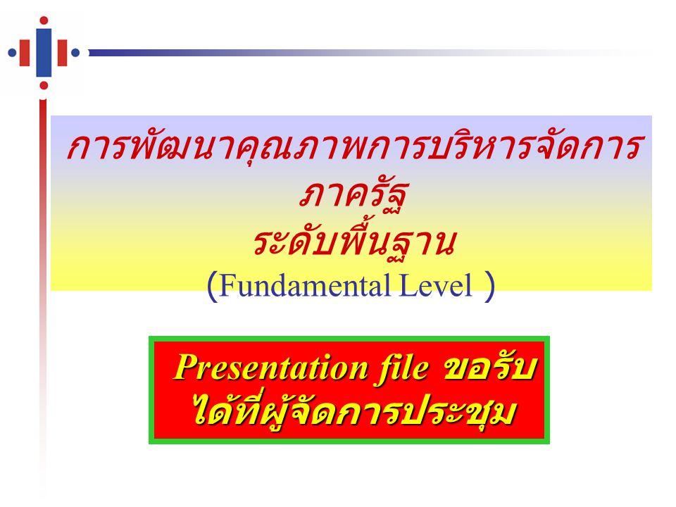 การพัฒนาคุณภาพการบริหารจัดการภาครัฐ ระดับพื้นฐาน (Fundamental Level )