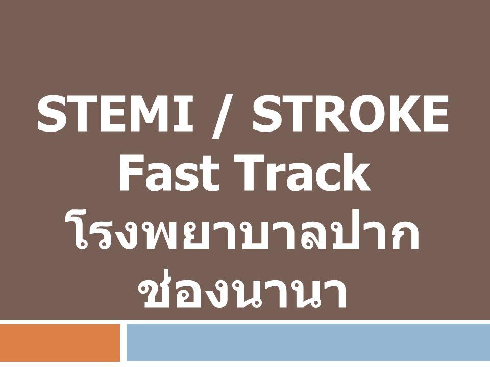 STEMI / STROKE Fast Track โรงพยาบาลปากช่องนานา