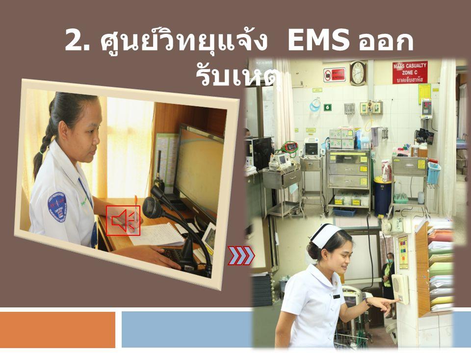 2. ศูนย์วิทยุแจ้ง EMS ออกรับเหตุ