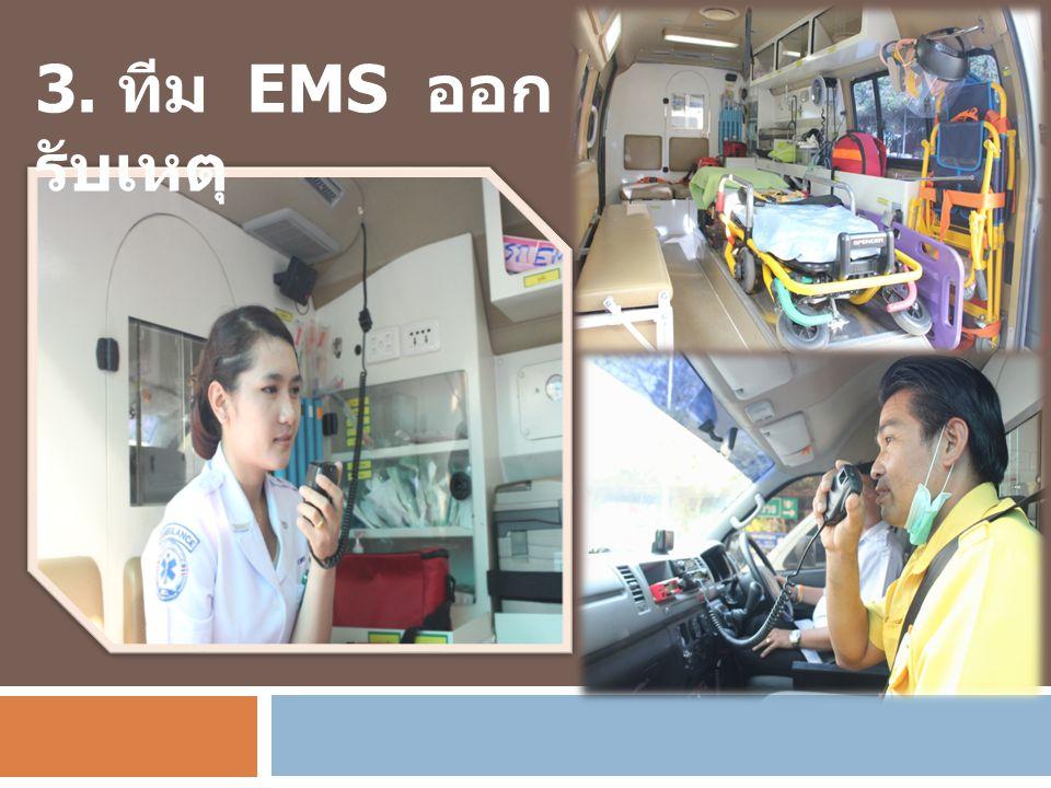 3. ทีม EMS ออกรับเหตุ
