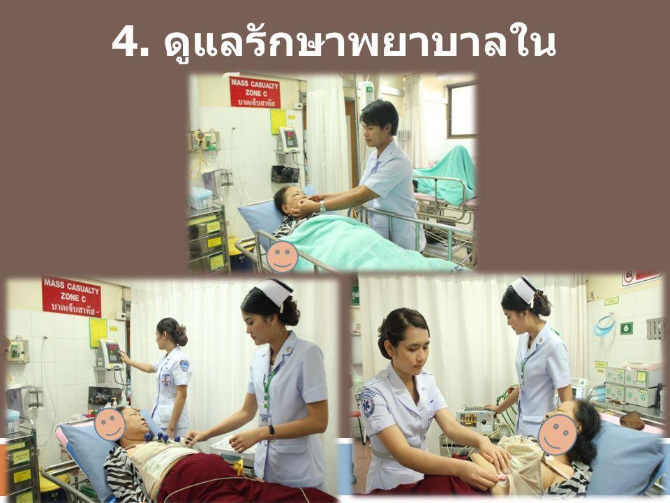 4. ดูแลรักษาพยาบาลในโรงพยาบาล