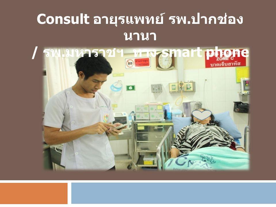 Consult อายุรแพทย์ รพ.ปากช่องนานา / รพ.มหาราชฯ ทาง smart phone