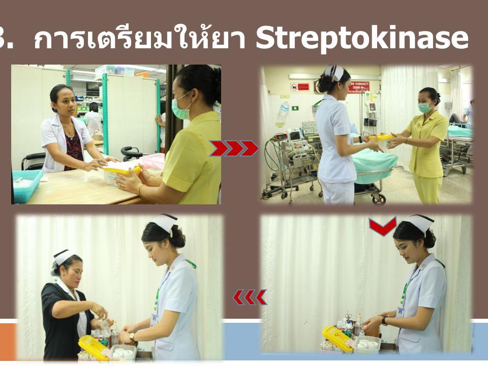 3. การเตรียมให้ยา Streptokinase