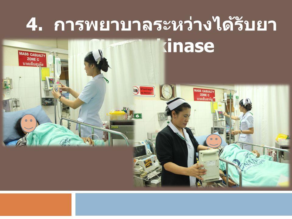 4. การพยาบาลระหว่างได้รับยา Streptokinase