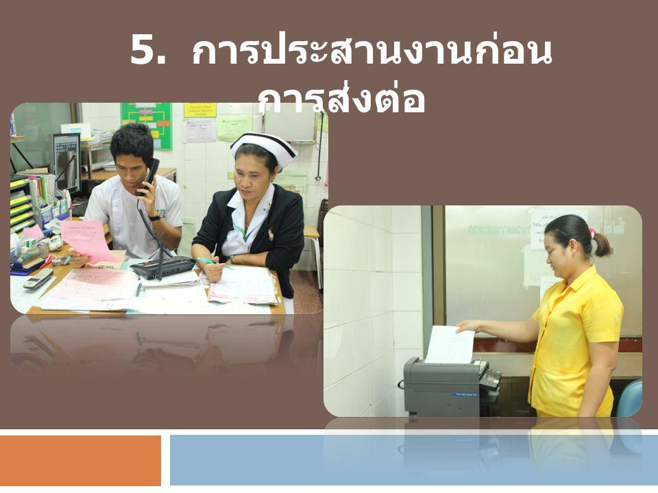 5. การประสานงานก่อนการส่งต่อ