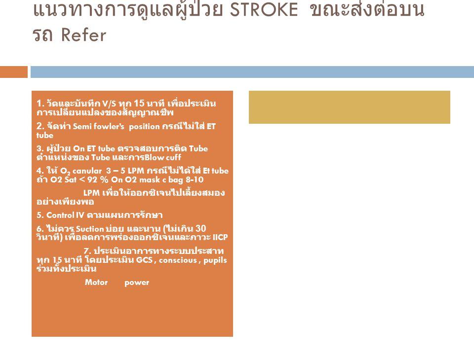 แนวทางการดูแลผู้ป่วย STROKE ขณะส่งต่อบนรถ Refer