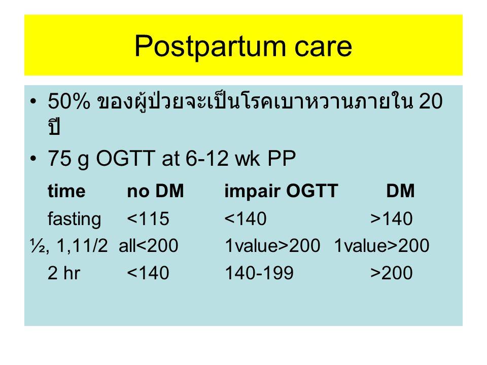 Postpartum care 50% ของผู้ป่วยจะเป็นโรคเบาหวานภายใน 20 ปี
