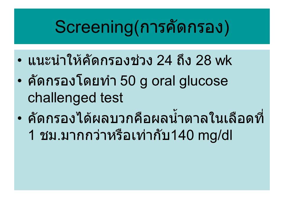 Screening(การคัดกรอง)