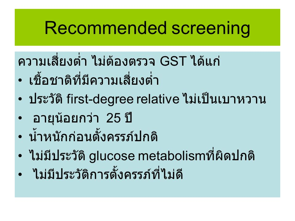 Recommended screening