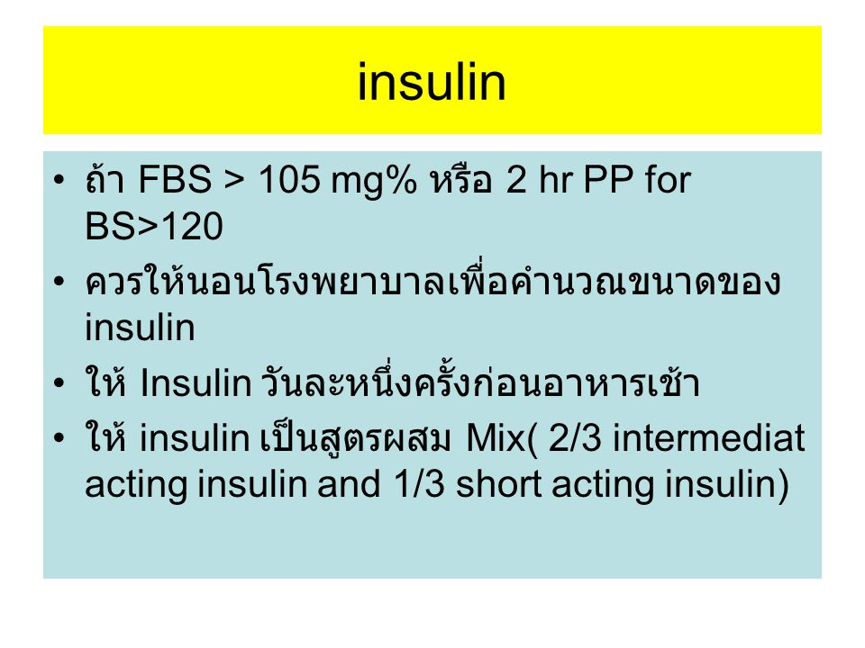 insulin ถ้า FBS > 105 mg% หรือ 2 hr PP for BS>120
