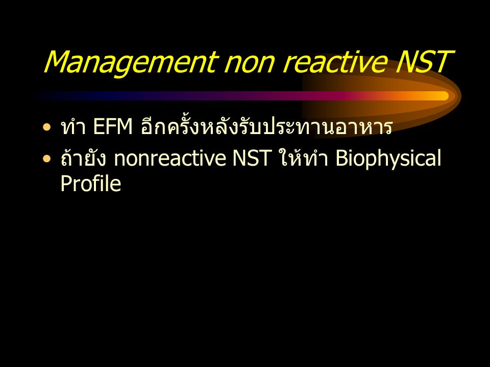 Management non reactive NST
