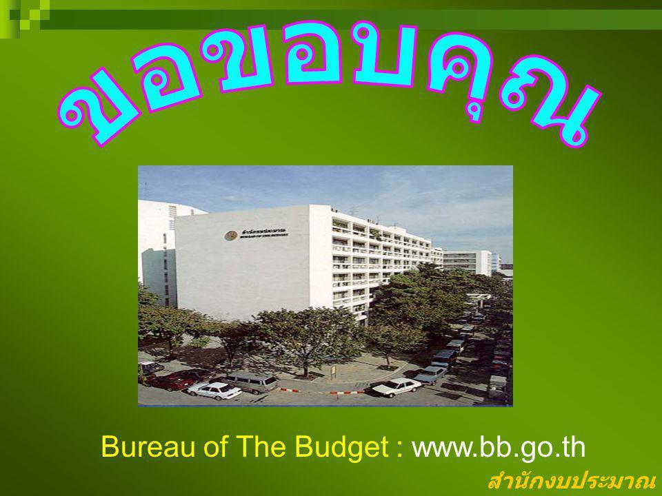 ขอขอบคุณ Bureau of The Budget : www.bb.go.th สำนักงบประมาณ