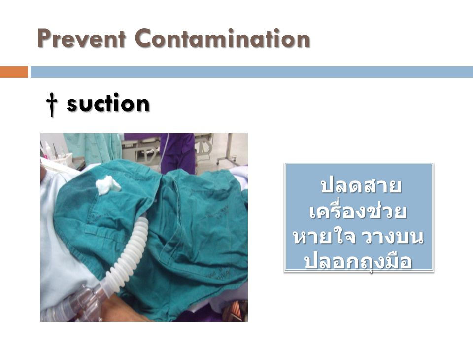 Prevent Contamination