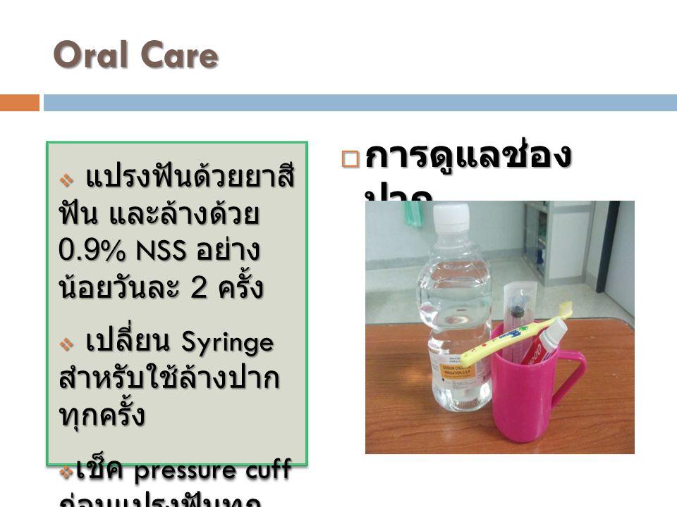 Oral Care การดูแลช่องปาก