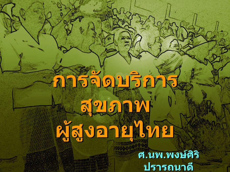 การจัดบริการสุขภาพ ผู้สูงอายุไทย
