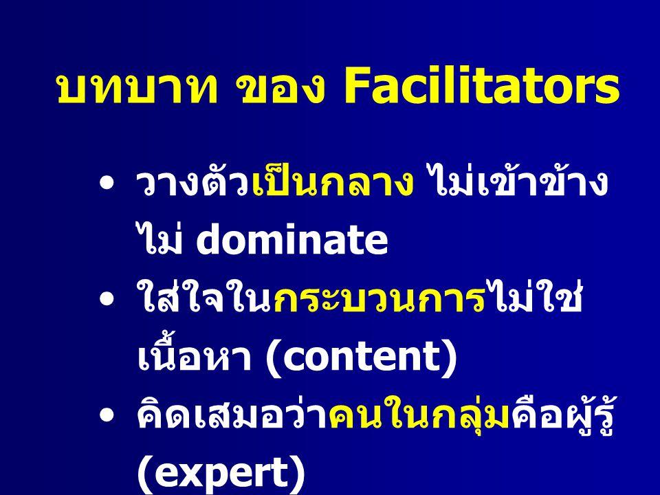 บทบาท ของ Facilitators