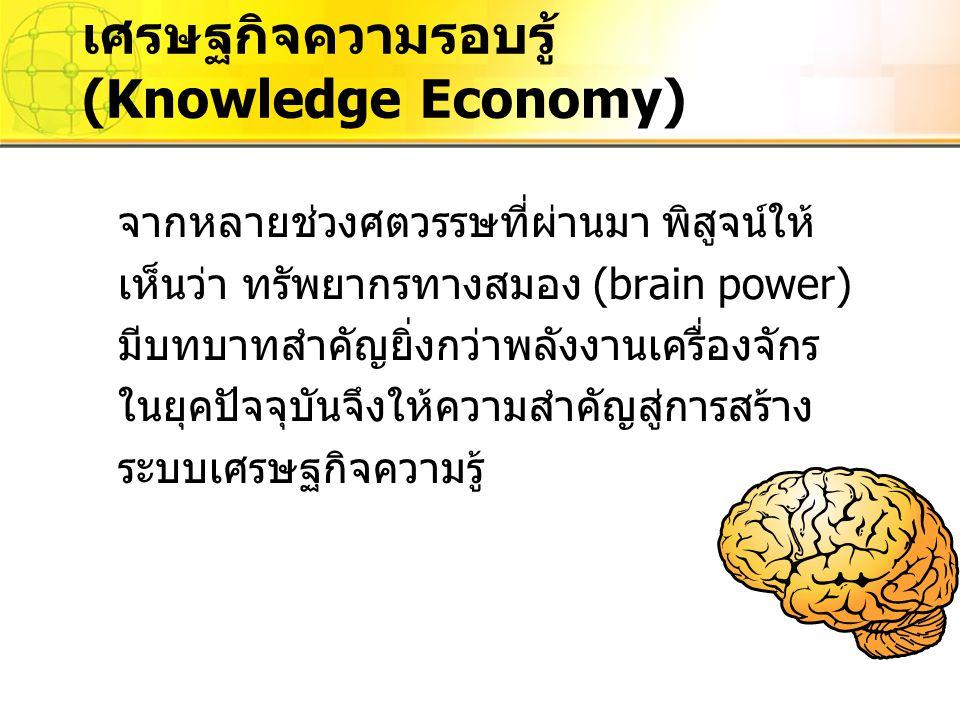 เศรษฐกิจความรอบรู้ (Knowledge Economy)