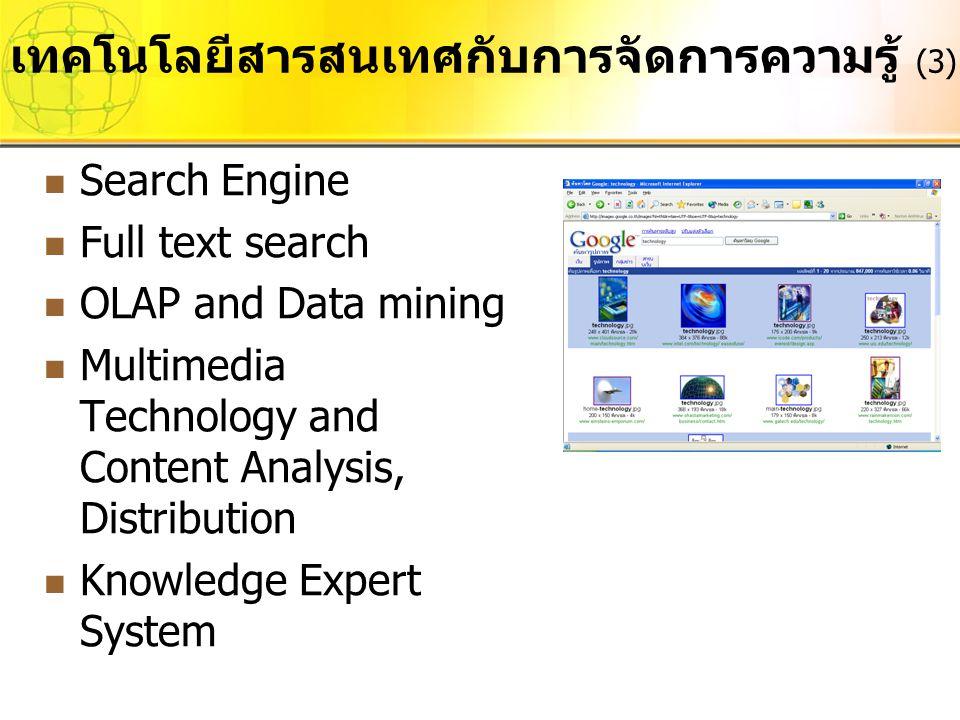 เทคโนโลยีสารสนเทศกับการจัดการความรู้ (3)