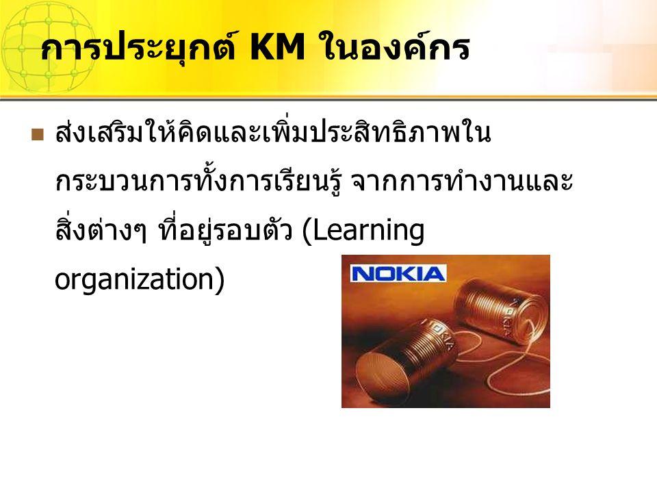 การประยุกต์ KM ในองค์กร
