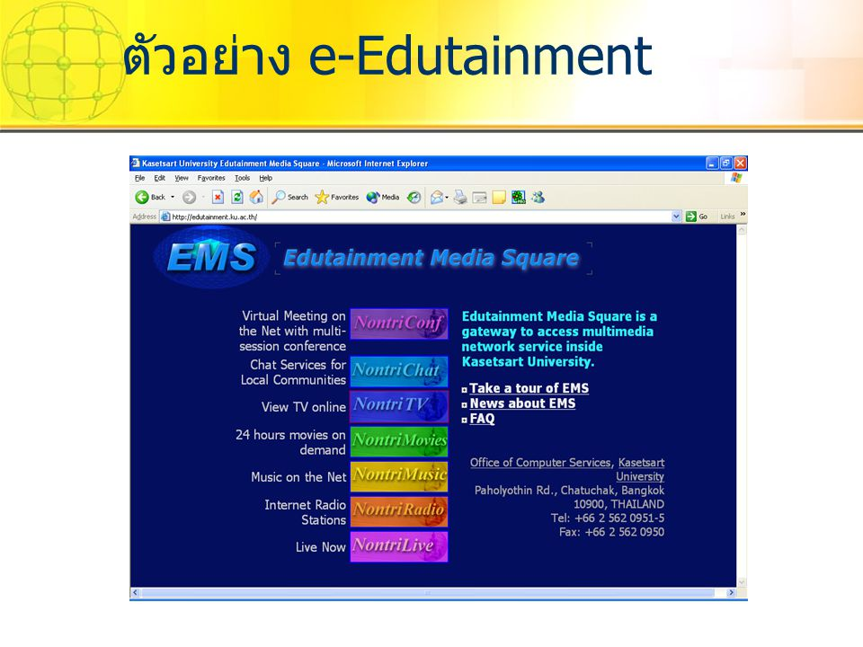 ตัวอย่าง e-Edutainment