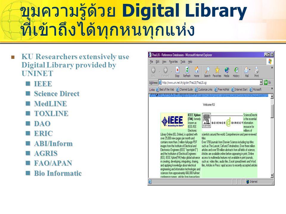 ขุมความรู้ด้วย Digital Library ที่เข้าถึงได้ทุกหนทุกแห่ง