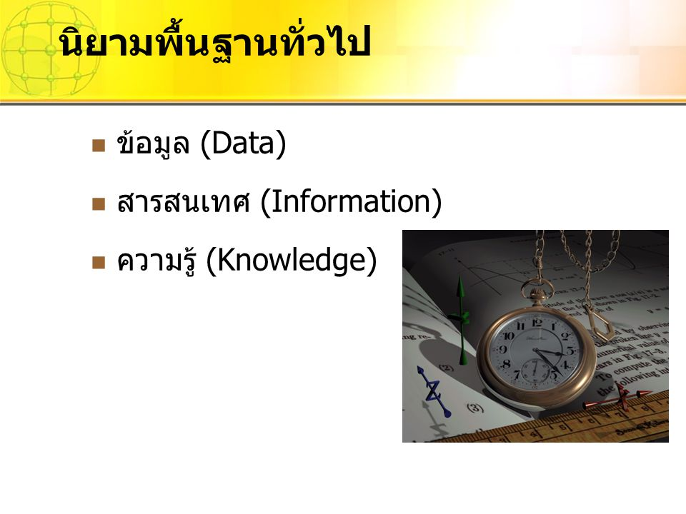 นิยามพื้นฐานทั่วไป ข้อมูล (Data) สารสนเทศ (Information)