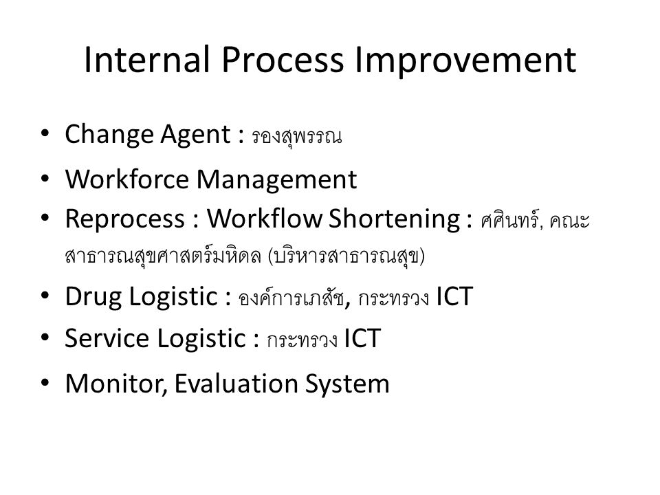 Internal Process Improvement