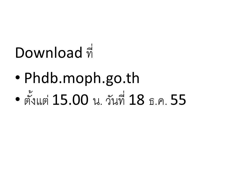 Download ที่ Phdb.moph.go.th ตั้งแต่ 15.00 น. วันที่ 18 ธ.ค. 55