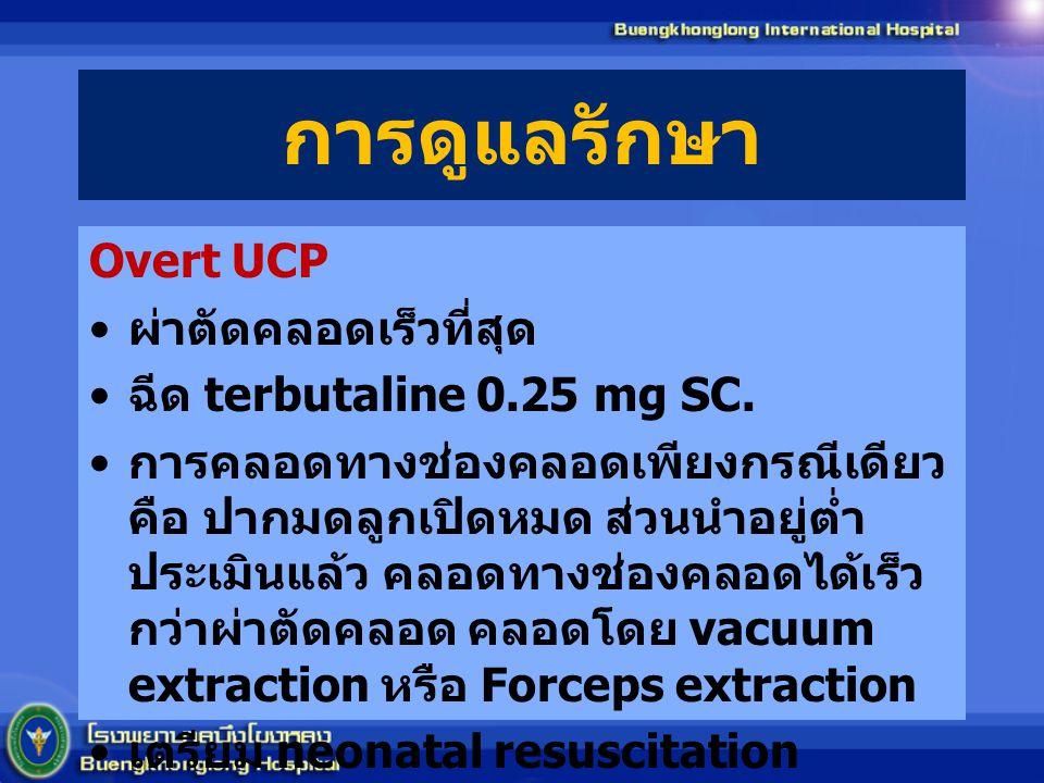 การดูแลรักษา Overt UCP ผ่าตัดคลอดเร็วที่สุด