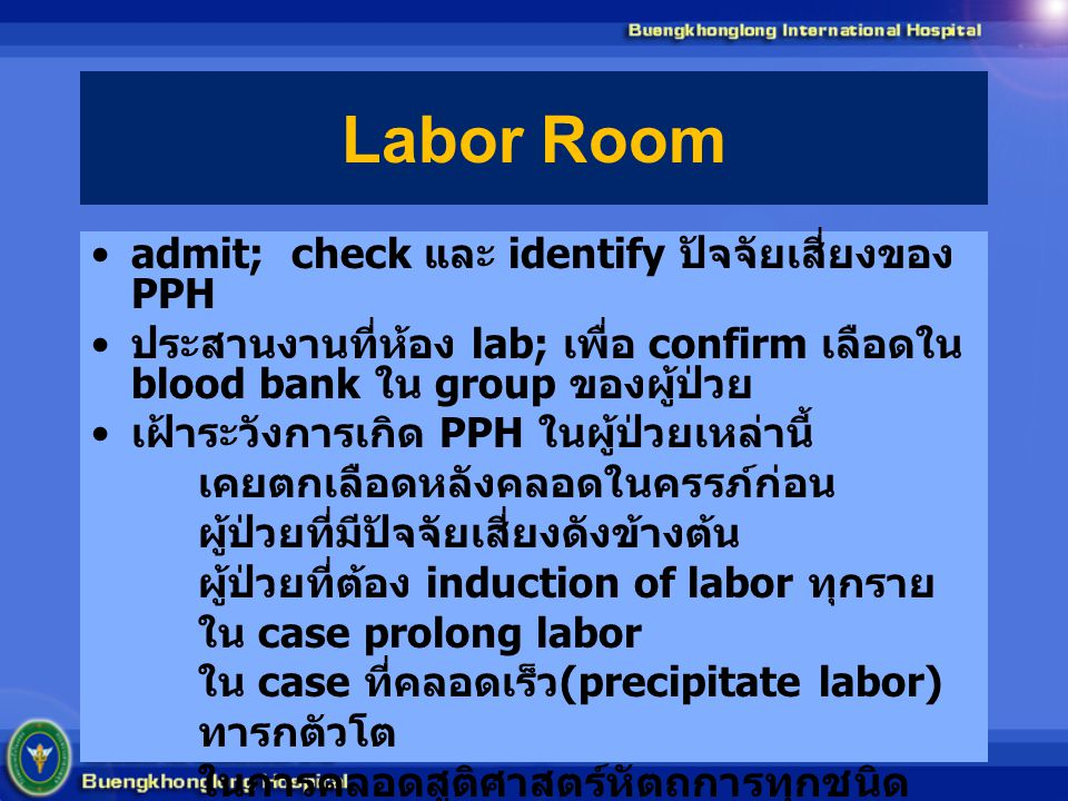 Labor Room admit; check และ identify ปัจจัยเสี่ยงของ PPH