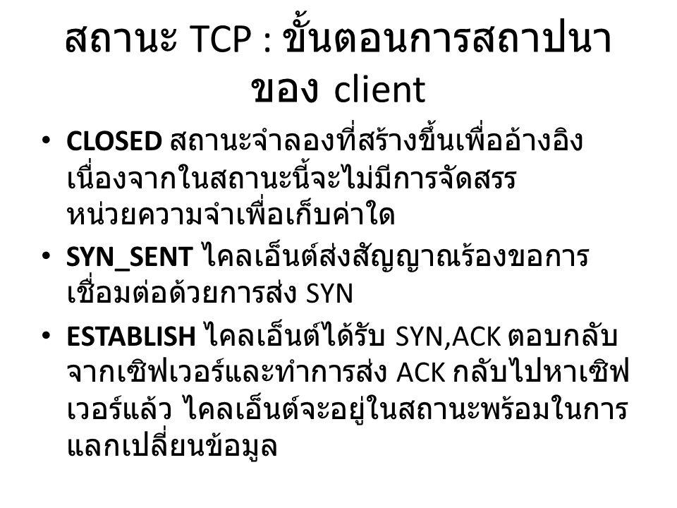 สถานะ TCP : ขั้นตอนการสถาปนาของ client