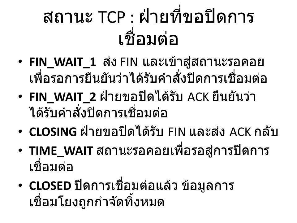 สถานะ TCP : ฝ่ายที่ขอปิดการเชื่อมต่อ