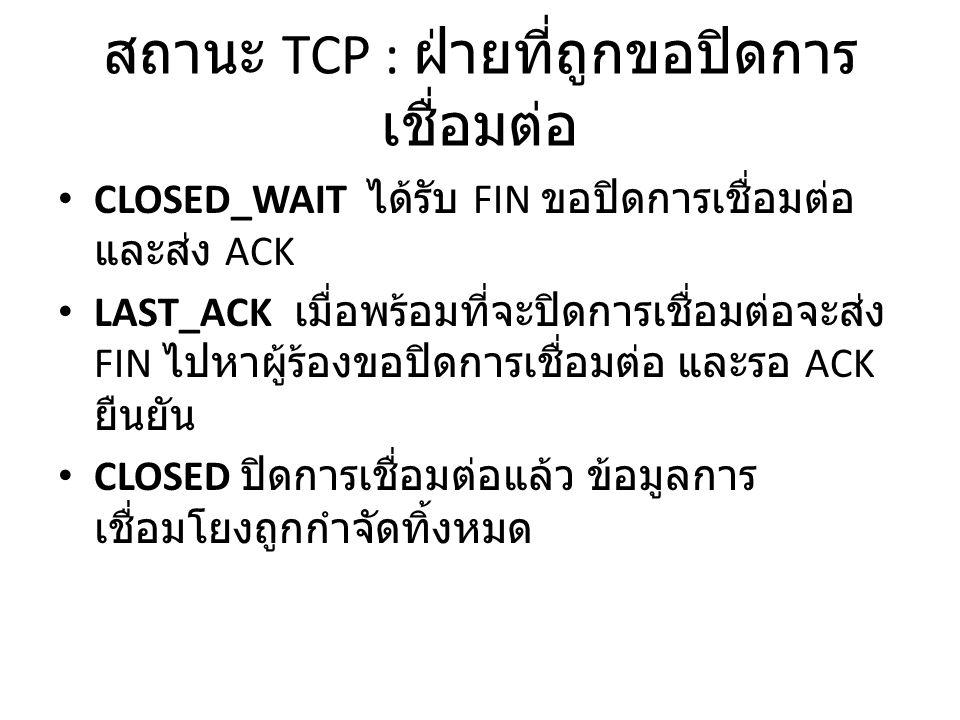 สถานะ TCP : ฝ่ายที่ถูกขอปิดการเชื่อมต่อ