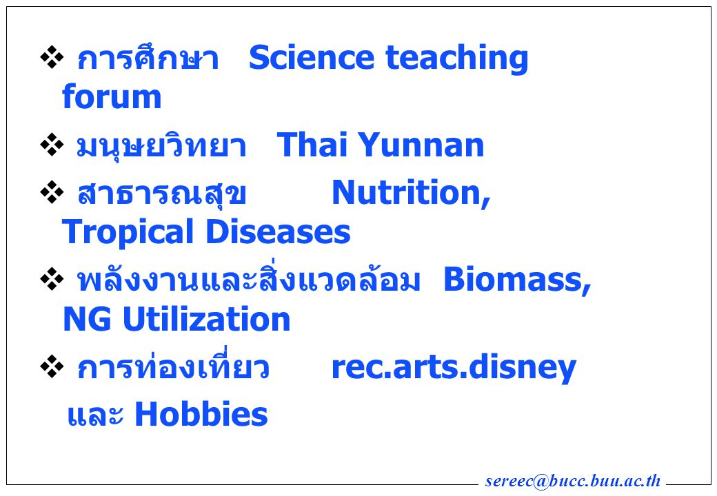 การศึกษา Science teaching forum
