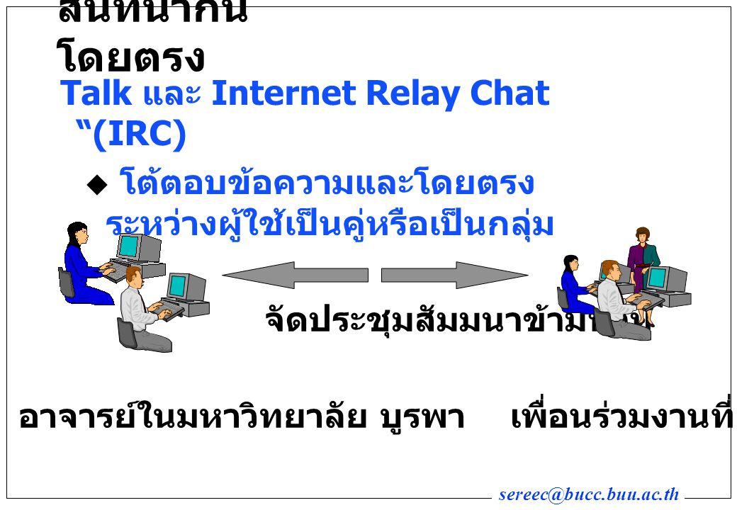 สนทนากันโดยตรง Talk และ Internet Relay Chat (IRC)