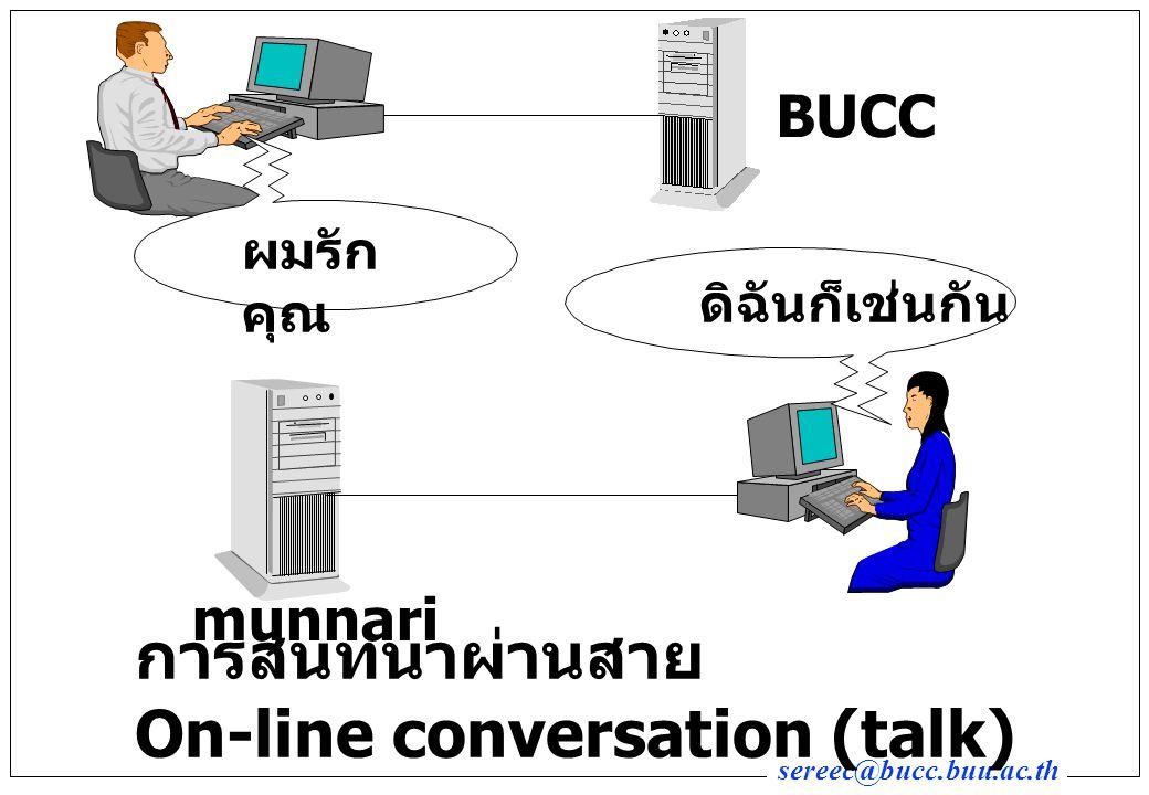 การสนทนาผ่านสาย On-line conversation (talk)