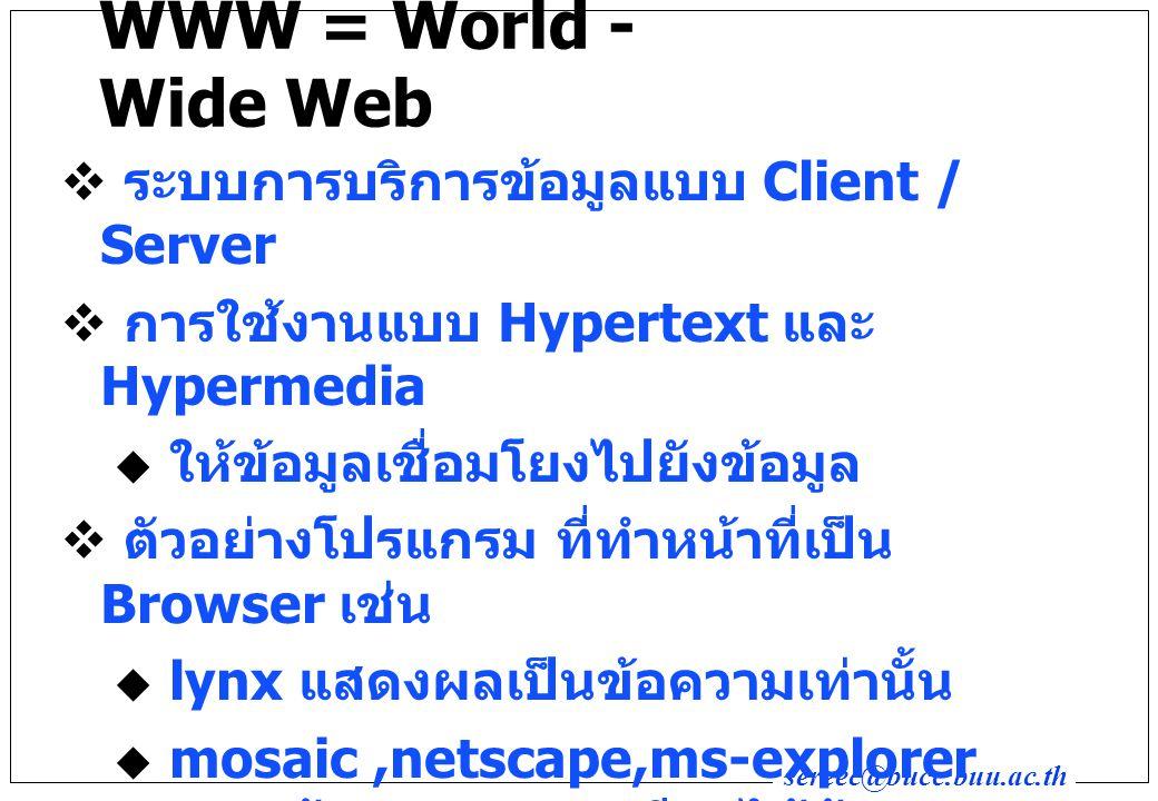 WWW = World - Wide Web ระบบการบริการข้อมูลแบบ Client / Server