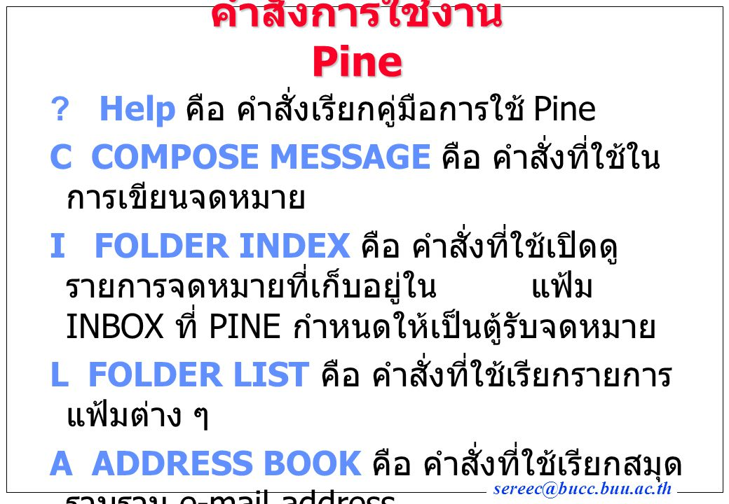 คำสั่งการใช้งาน Pine Help คือ คำสั่งเรียกคู่มือการใช้ Pine