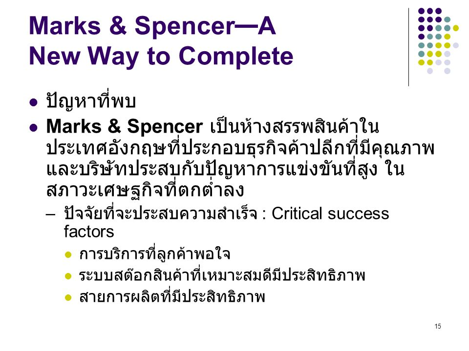 Marks & Spencer—A New Way to Complete