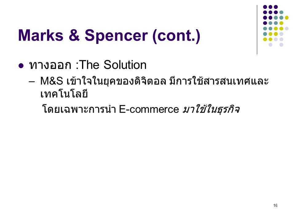 Marks & Spencer (cont.) ทางออก :The Solution