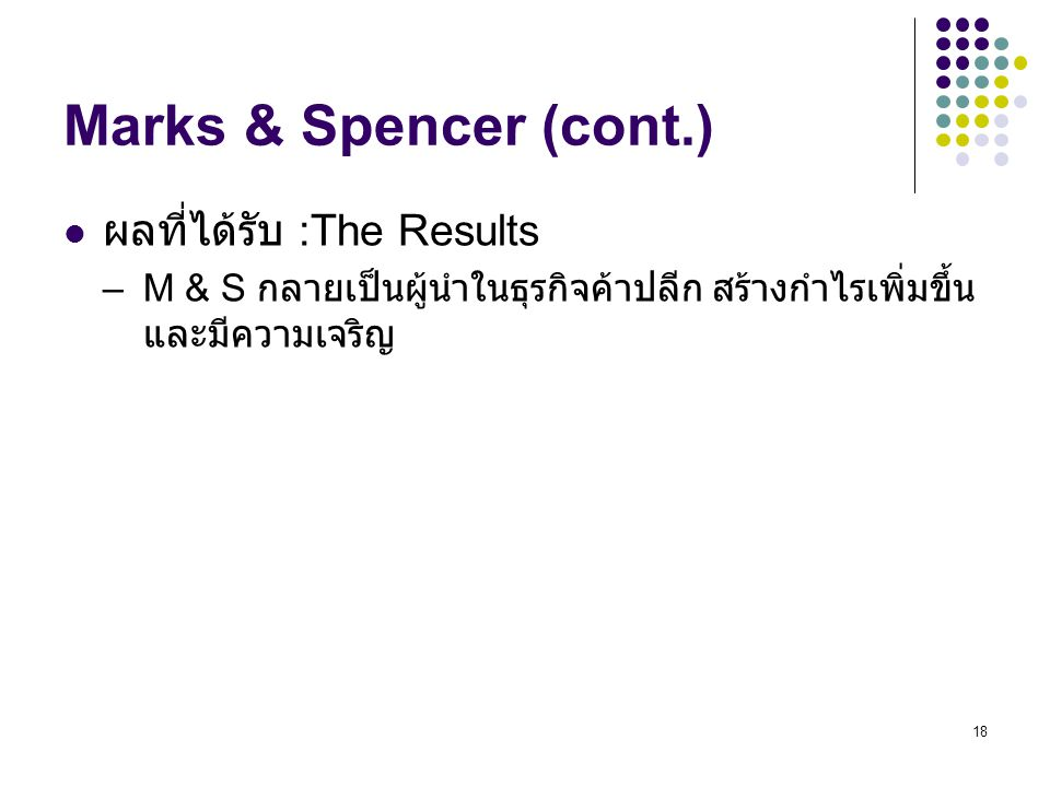Marks & Spencer (cont.) ผลที่ได้รับ :The Results