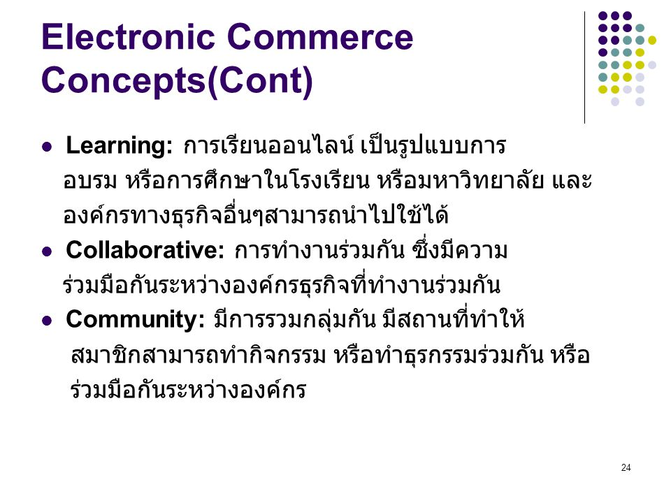 Electronic Commerce Concepts(Cont)